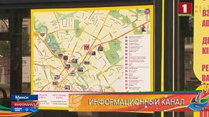 Различные туры и путеводители по Минску подготовили для болельщиков спортивного форума