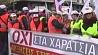 В Греции сегодня пройдет всеобщая забастовка  У Грэцыі сёння пройдзе ўсеагульная забастоўка