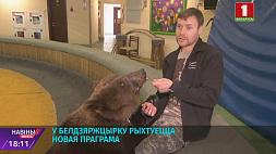 Белгосцирк готовит летнюю программу Белдзяржцырк рыхтуе летнюю праграму