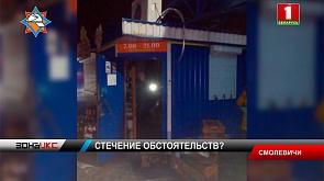 Короткое замыкание - одна из версий пожара в торговом павильоне в  городе Смолевичи