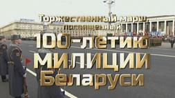 Торжественный марш, посвященный 100-летию милиции Беларуси