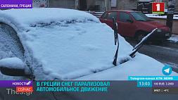 В Греции снег парализовал автомобильное движение