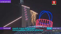 """Ежедневно горнолыжный комплекс """"Силичи"""" посещают сотни туристов  Штодня гарналыжны комплекс """"Сілічы"""" наведваюць сотні турыстаў  Hundreds of tourists visit Silichi ski resort every day"""