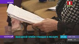 Разговор с властью. Выездной прием граждан в Мозыре Выязны прыём грамадзян у Мозыры