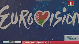 """Имена участников нацотбора на """"Евровидение-2020"""" будут обнародованы до 22 января включительно  Імёны ўдзельнікаў нацадбору  на """"Еўрабачанне-2020"""" будуць апублікаваныя да 22 студзеня ўключна"""