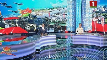 "Телеверсию парада смотрите  в 21:00 на ""Беларусь 1"" и ""Беларусь 24"""