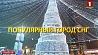 Минск стал лидером среди городов СНГ для новогодних и зимних путешествий россиян Мінск стаў лідарам сярод гарадоў СНД для навагодніх і зімовых падарожжаў расіян
