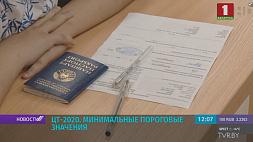Министерство образования установило минимальные проходные баллы на ЦТ-2020 Міністэрства адукацыі ўстанавіла мінімальныя прахадныя балы на ЦТ-2020