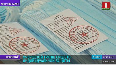 Крупная партия средств индивидуальной защиты прибыла в Минск