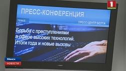 Количество киберпреступлений выросло более чем на 50 % Колькасць кіберзлачынстваў вырасла больш  чым на 50 % Number of cyber crimes rises by more than 50%
