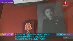В Москве открылась выставка, посвященная легендарной разведчице Надежде Троян