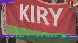В Минск прилетел самый титулованный белорусский велогонщик современности  Василий Кириенко