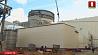 Сегодня на Белорусской АЭС завершилась миссия МАГАТЭ  Сёння на Беларускай АЭС завяршылася місія МАГАТЭ