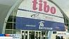 В этом году выставка TIBO собрала рекордное количество участников Сёлета выстава TIBO  сабрала рэкордную колькасць удзельнікаў. TIBO and Mass Media in Belarus forums held in Football Manege