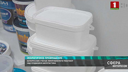 Белорусские ученые-микробиологи работают над созданием биопластика