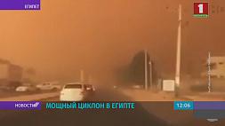 Мощный циклон обрушился на Египет. Погибли 5 человек  Магутны цыклон абрынуўся на Егіпет. Загінулі 5 чалавек