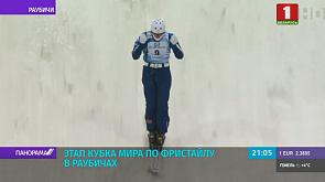 В Раубичах стартовал этап Кубка мира по фристайлу У Раўбічах стартаваў этап Кубка свету па фрыстайле