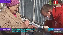 Одинокие пожилые люди в эти дни не остаются без помощи Адзінокія пажылыя людзі гэтымі днямі не застаюцца без дапамогі