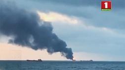 На горящих в Керченском проливе судах могут произойти взрывы На суднах, якія гараць у Керчанскім праліве,  могуць адбыцца выбухі