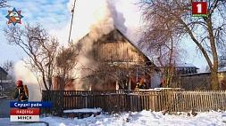В Слуцком районе горел жилой дом У Слуцкім раёне гарэў жылы дом