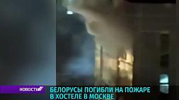 В посольстве Беларуси в России подтвердили гибель двух белорусских граждан во время пожара, произошедшего в хостеле в Москве