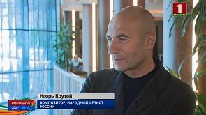 Эксклюзивное интервью Игоря Крутого  Эксклюзіўнае інтэрв'ю Ігара Крутога
