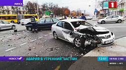 Авария в утренний час пик доставила немало проблем столичному трафику Аварыя ў ранішні час  пік даставіла нямала праблем сталічнаму трафіку
