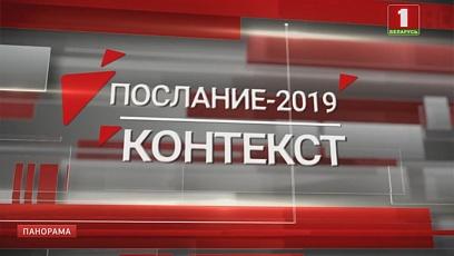 """Новая рубрика АТН """"Послание-2019. Контекст"""". Тема инклюзивного трудоустройства"""