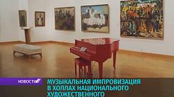 Музыкальная импровизация сегодня в стенах Национального художественного музея Музычная імправізацыя сёння ў сценах Нацыянальнага мастацкага музея Musical improvisation held in National Museum of Art