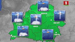 Прогноз погоды  на 26 мая Прагноз надвор'я на 26 мая