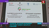 Развитие зеленой экономики обсуждает бизнес Беларуси и Италии Развіццё зялёнай эканомікі абмяркоўвае бізнес Беларусі і Італіі