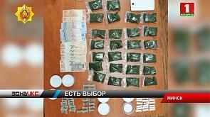Бойцы наркоконтроля задержали 25-летнего жителя Гомельщины с насваем