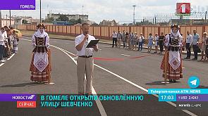 В Гомеле открыли обновленную улицу Шевченко