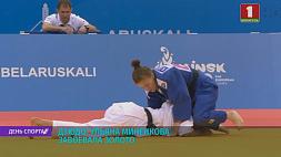 Ульяна Миненкова завоевала золото на международном турнире European Judo Open Ульяна Мінянкова заваявала золата на міжнародным турніры European Judo Open Ulyana Minenkova wins gold at European Judo Open international tournament