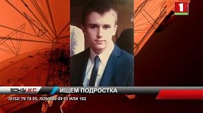 Внимание! Гродненская милиция разыскивает Александра Чака