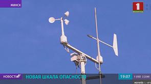 Белгидромет получит более шести миллионов евро  на новое оборудование Белгідрамет атрымае больш як шэсць мільёнаў еўра  на новае абсталяванне Belarusian Weather Service to receive more than six million euros for new equipment