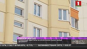 Снижение цен на вторичном рынке жилья столицы