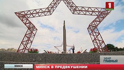 Беларусь в ожидании празднования Дня Независимости