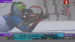 Сразу две гонки на 8 этапе Кубка мира по биатлону в финском Контиолахти Адразу дзве гонкі на 8 этапе Кубка свету па біятлоне ў фінскім Кантыялахці