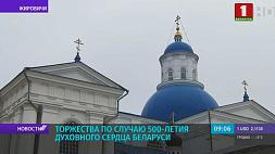 500-летие монастыря в Жировичах отметят в мае 500-годдзе манастыра ў Жыровічах адзначаць у маі