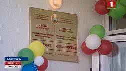 В Боровлянах открыли общежитие для медработников Минской областной детской больницы У Бараўлянах адкрылі інтэрнат для медпрацаўнікоў Мінскай абласной дзіцячай бальніцы