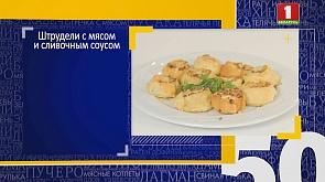 Штрудель с мясом  и сливочным соусом
