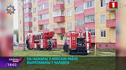 Семь человек спасены, трое эвакуированы. В Минском районе горела квартира Сем чалавек выратаваны, трое эвакуіраваны. У Мінскім раёне гарэла кватэра