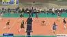 Сборная Беларуси по волейболу уступила Финляндии 0:3 Зборная Беларусі па валейболе саступіла Фінляндыі 0:3