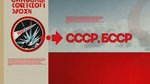 СССР. БССР