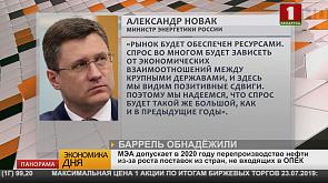 Белстат: Беларусь в январе - мае сократила экспорт нефтепродуктов на 20%