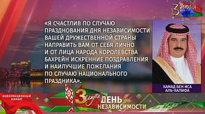 Продолжают поступать поздравления от лидеров планеты  в адрес Президента и народа Беларуси