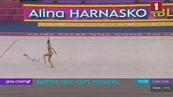 Алина Горносько стала победительницей в многоборье на турнире серии Гран-при по художественной гимнастике в Брно