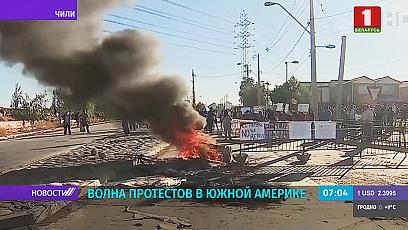 Волна протестов в Южной Америке