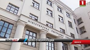 Председателя Солигорского райисполкома задержали за лоббирование интересов иностранной компании